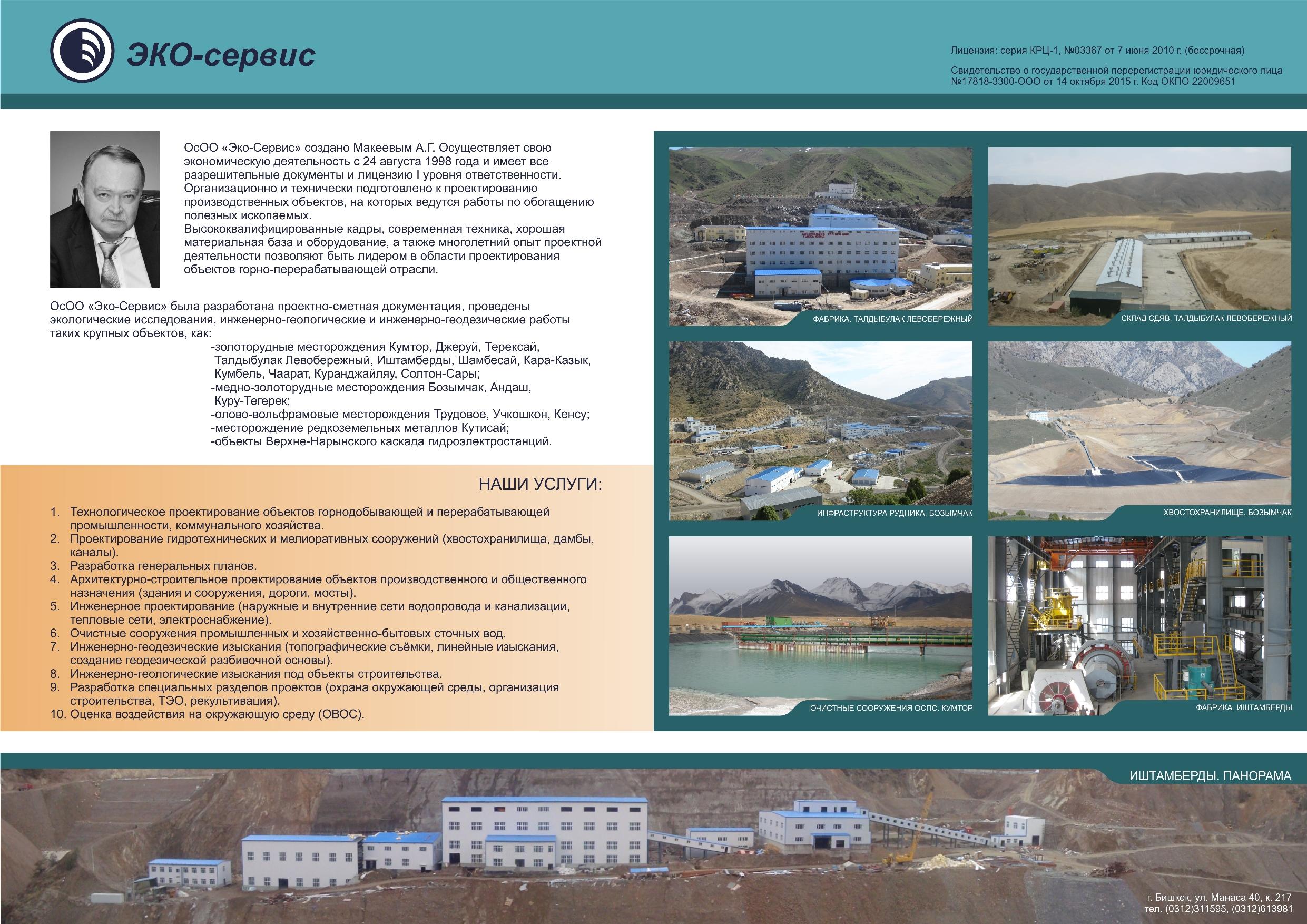 Архитектурно-строительное и инженерное проектирование объектов промышленного и общественного назначения