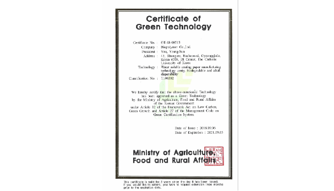 Certificate of Green Technology
