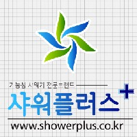 SHOWERPLUS Co., Ltd