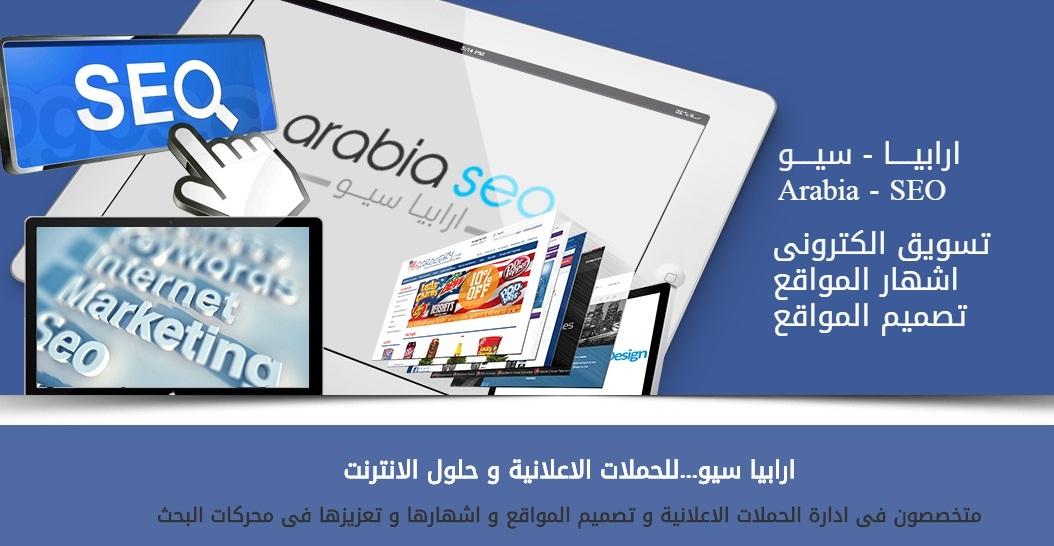 – نقدم مجموعة كاملة من خدمات التسويق عبر الانترنت مخصصة لزيادة نمو النشاط التجارى من خلال الاستخدام ...