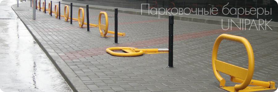 """Парковочное оборудование от ЧП """"СЛИМС"""""""
