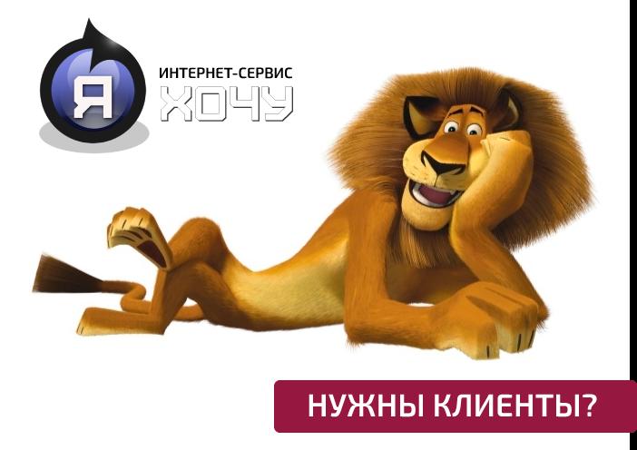Реклама с оплатой за клиента