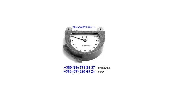 Тензометр ИН-11 новый с документами (паспорт с таблицей): +380(99)7718437 - WhatsApp, +380(67)6204524 - Viber
