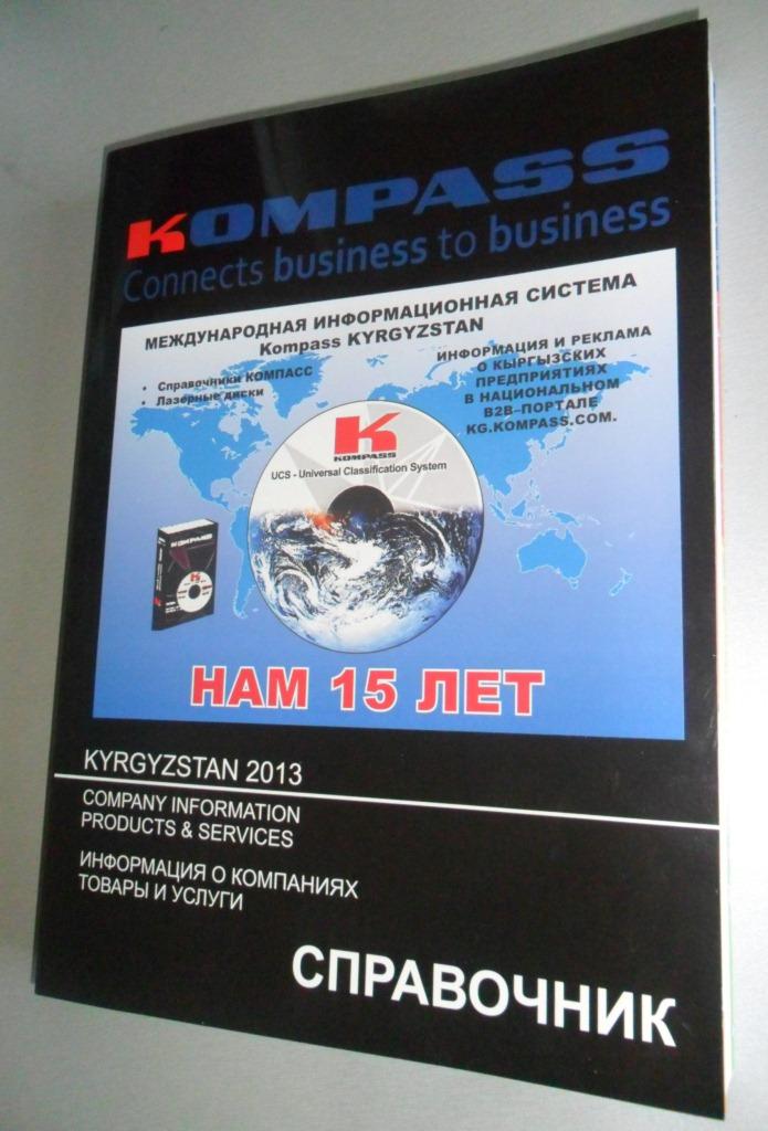 """Справочник товаров и услуг """"Компасс Кыргызстан"""""""