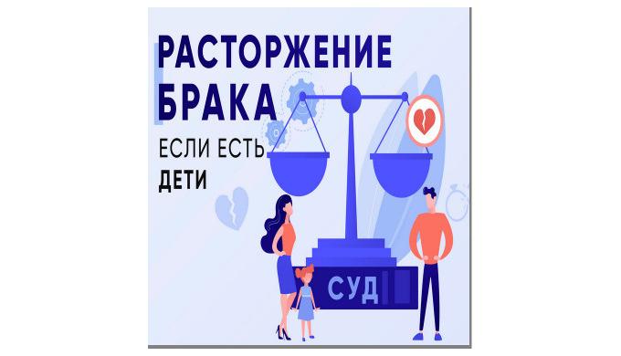 Как правильно оформить развод в Украине при наличии несовершеннолетних детей