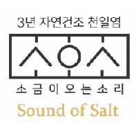 Sound of Salt