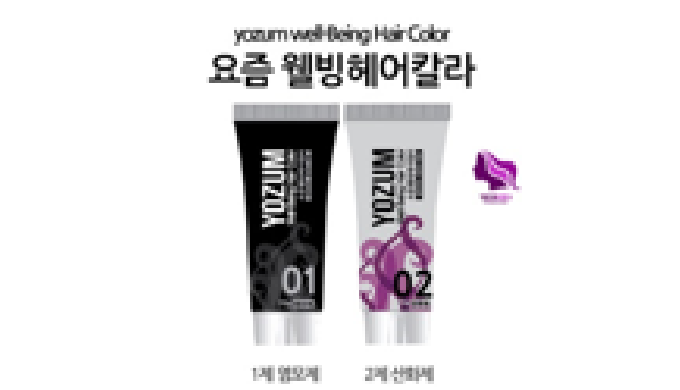 Yozum well-Being Hair color