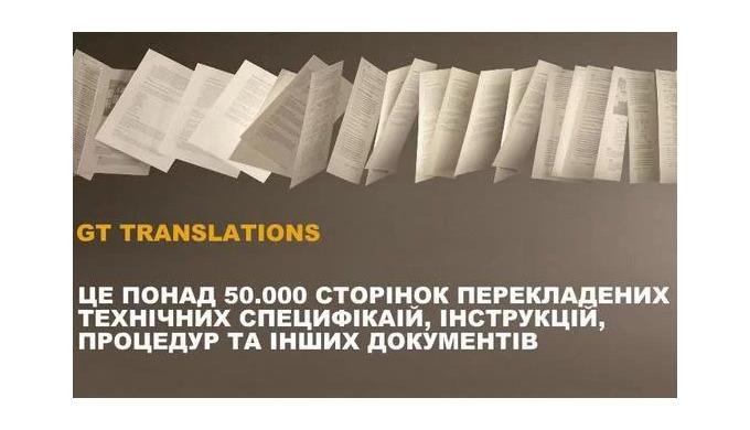 Перевод документов в бюро переводов в Киеве