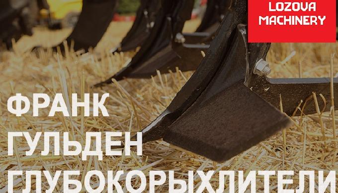 Глубокорыхлители LOZOVA MACHINERY: техника для чизельной обработки