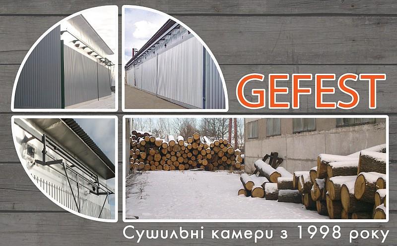 Высокоэкономичные промышленные сушильные камеры для сушки древесины GEFEST DKA+.
