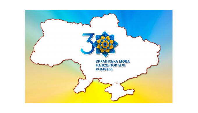 KOMPASS.COM: повна локалізація контенту українською мовою відбулася!