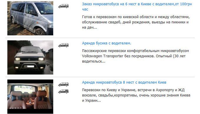 Аренда микроавтобуса в Киеве – прекрасный способ организовать нерегулярные пассажирские перевозки. Т...