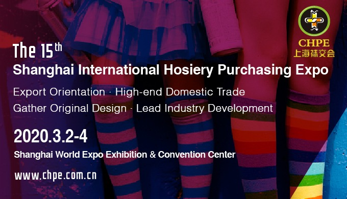 15th Shanghai International Hosiery Purchasing Expo
