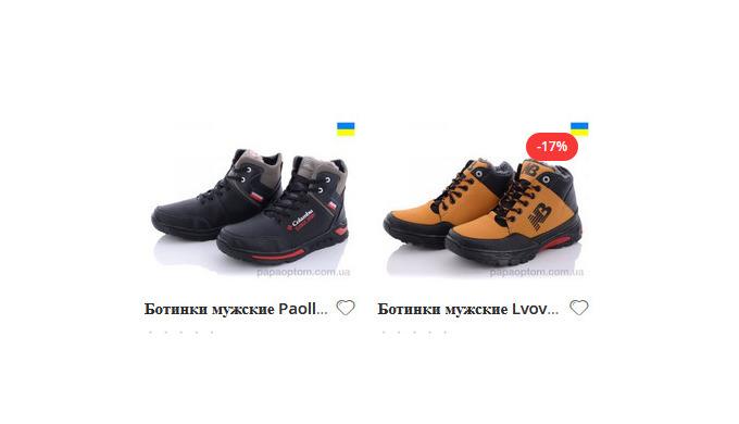Где заказать мужскую обувь оптом?
