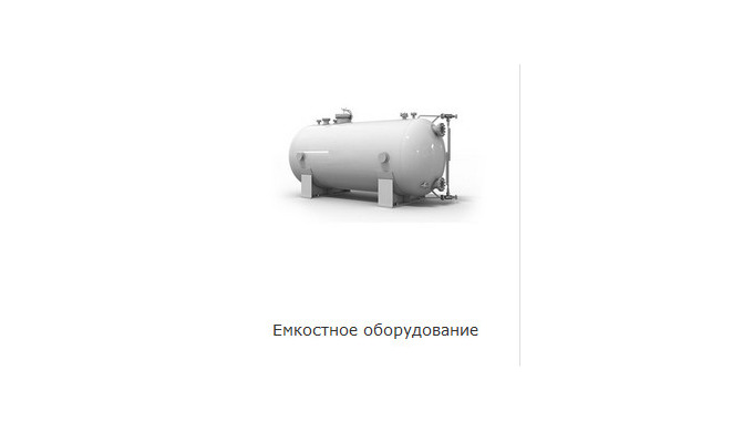 Tanks and storage cylinders Capacitive cylindrical devices for gases and liquid media of GEE type Ve...