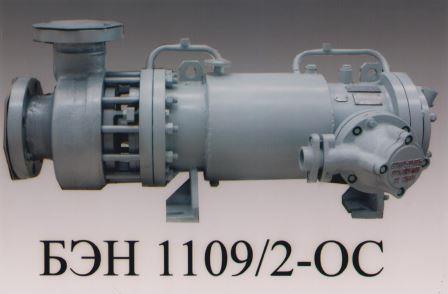 Электронасос центробежный герметичный одноступенчатый БЭН1109/2-ОС