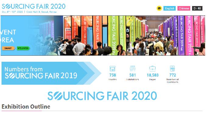 SOURCING FAIR 2020