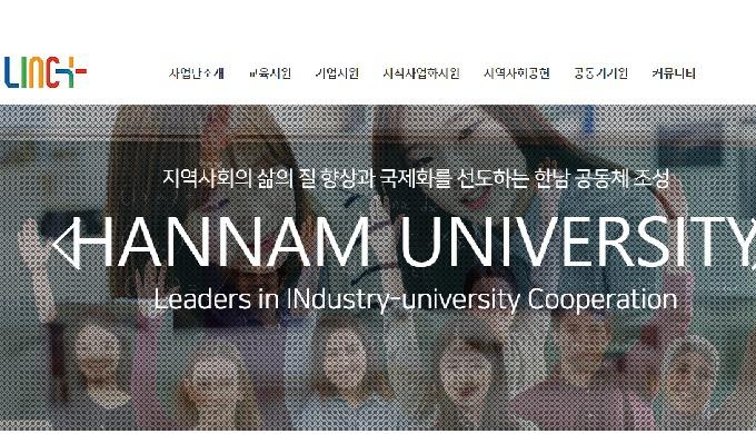 Hannam University LINK+
