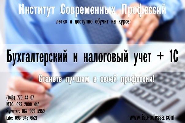 """Фундаментальный Курс """"Бухгалтерский и Налоговый Учет+1С"""""""