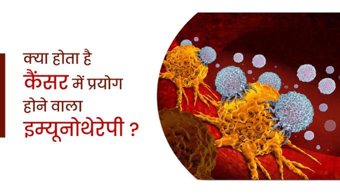 बहुत कम लोगो को पता है की हमारे शरीर की इम्युनिटी या प्रतिरोध क्षमता ना केवल इन्फेक्शन बल्कि कैंसर स...
