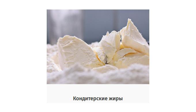 Ингредиенты для масложировой промышленности Маргарины Спреды Кондитерские жиры