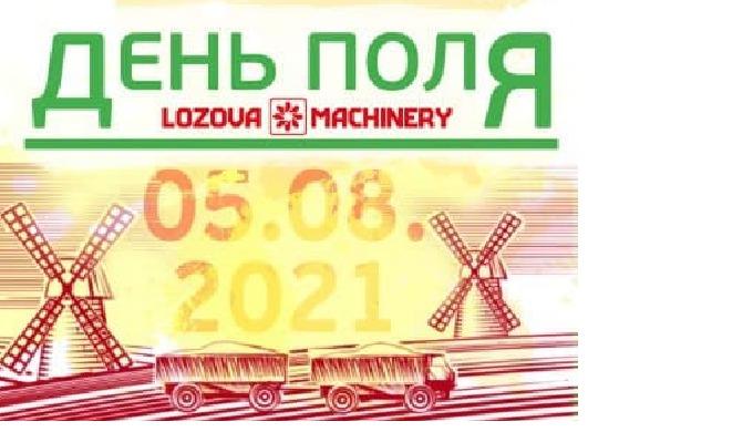 Які топові інновації продемонструють на ДНІ ПОЛЯ LOZOVA MACHINERY-2021