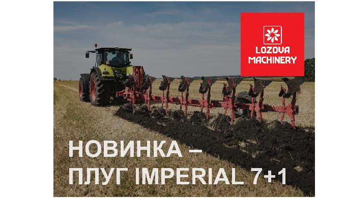 LOZOVA MACHINERY выпустили на рынок новый продукт