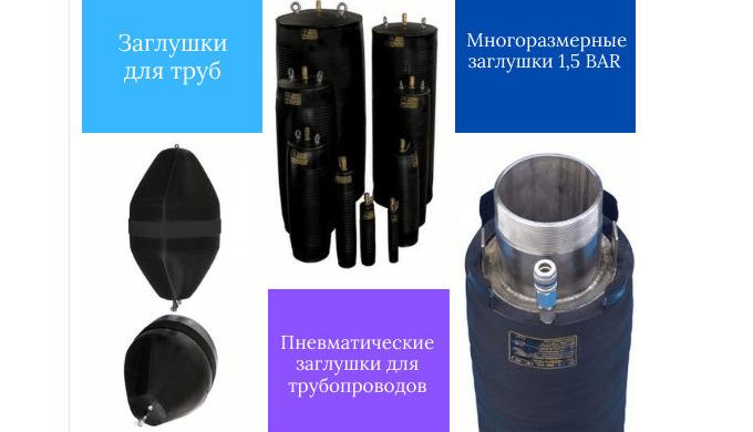 Пневматические заглушки в Украине от компании TProm