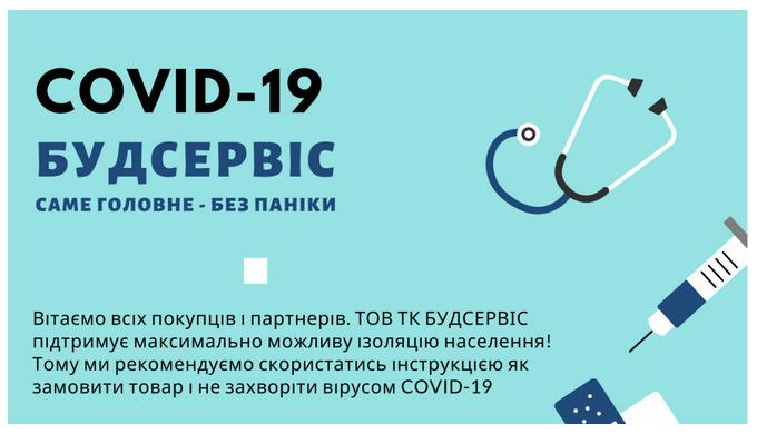 Металлочерепица в Украине - как работает Будсервис в режиме COVID-19
