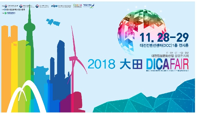 ABROSS Inc. participation to DICAFAIR(Daejeon, 28-29,Nov)