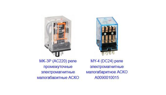 Где купить малогабаритные электромагнитные реле?