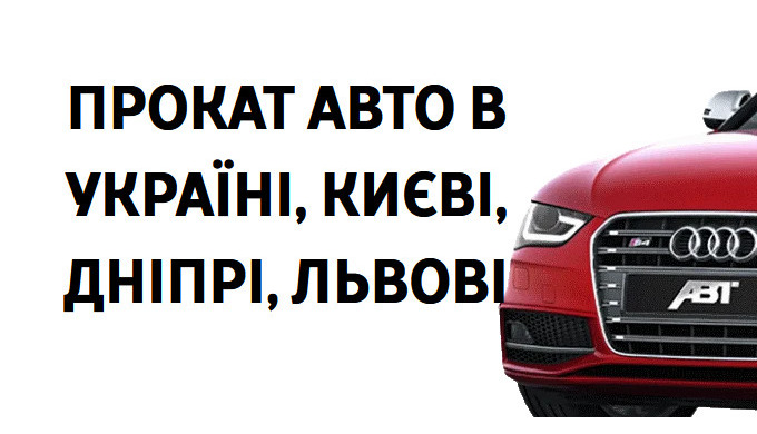 Прості поради як орендувати авто в Україні дешево