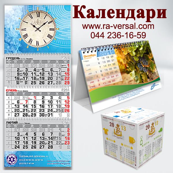 Печать и изготовление календарей на 2016 год. Квартальный календарь 2016
