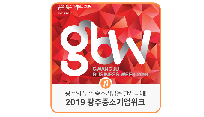 2019 Gwangju Business Week