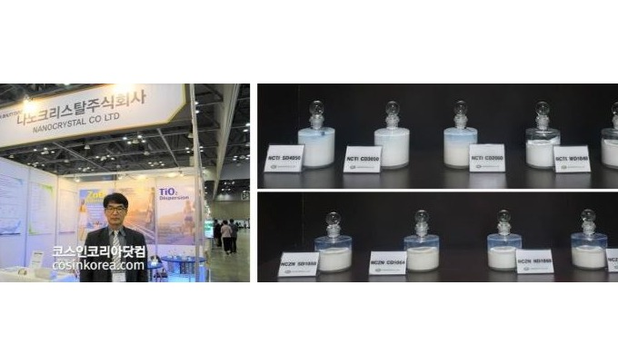 KINTEX'K-Beauty Expo' Leading the development of basic technology to strengthen the dispersion effect of sunscreen