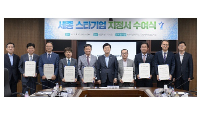 """Korea Source Co., Ltd."" Selected as an excellent company in Sejong City"