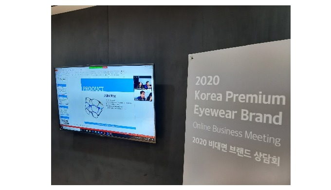 2020 Korea-Chile Premium Eyewear Brand Online Business Meeting