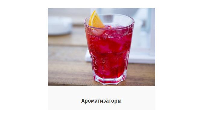 Ингредиенты для производства напитков: Красители для производства напитков Ароматические композиции ...